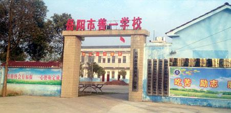 岳阳市善一青少年成长学校