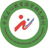 长沙正心青少年国学培训学校