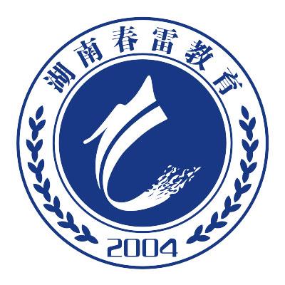 湖南春雷专门学校