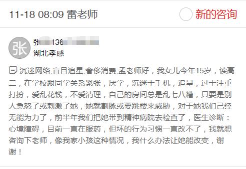 湖北武汉最正规的戒网瘾学校戒除网瘾.png
