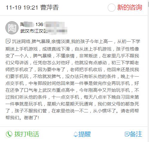 湖北武汉哪里有专业戒除网瘾的学校机构?_.png