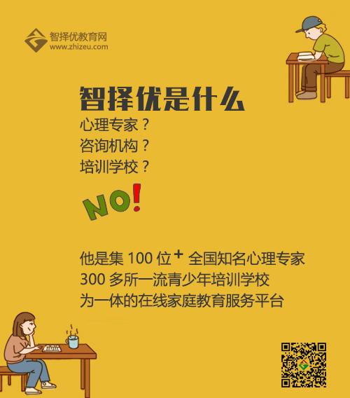 智择优教育品牌.jpg