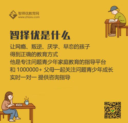 智择优教育品牌宣传.jpg