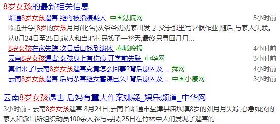 云南8岁女孩遇害,请你一定要教会孩子自保.png